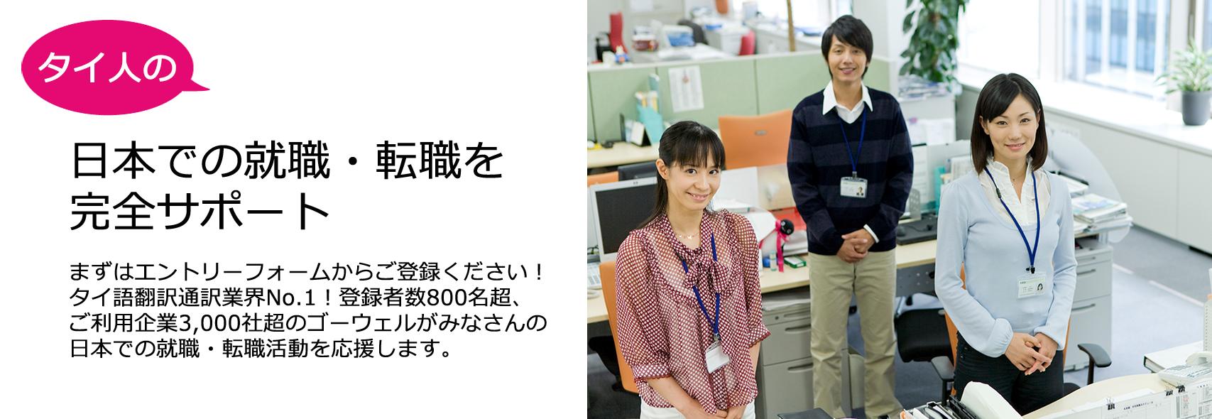 タイでの就職を考えてます。女33歳です。 - 日本で …