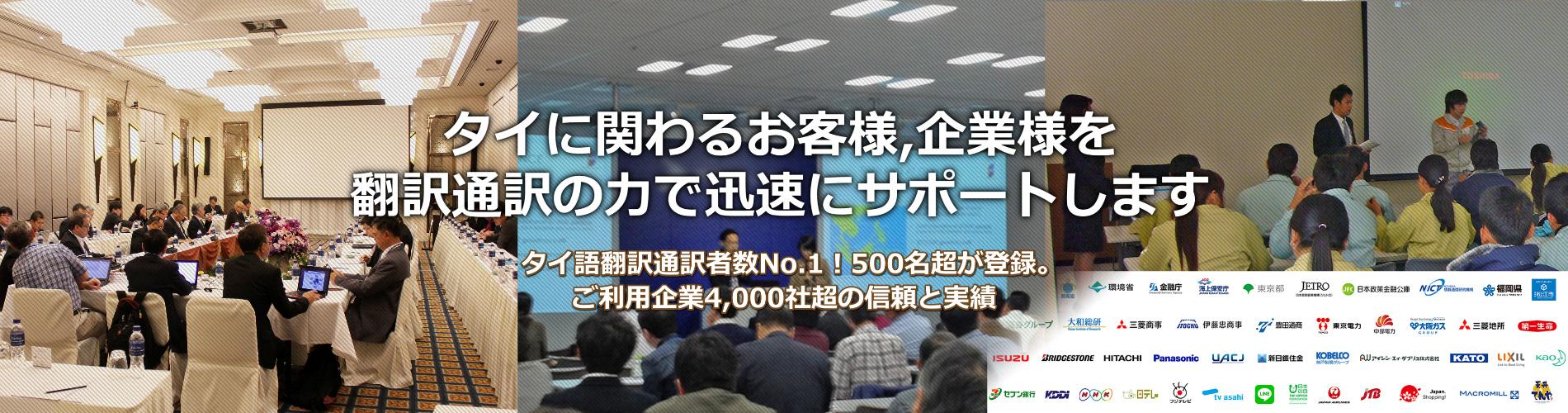 タイ語翻訳通訳トップ